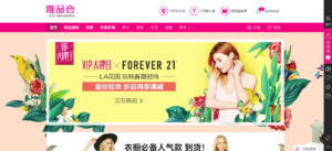 For Vipshop Holdings, Single Digits Are the New Normal